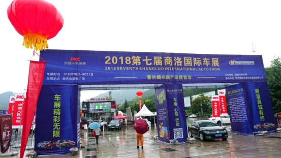 2018第七届商洛国际车展总结121.png