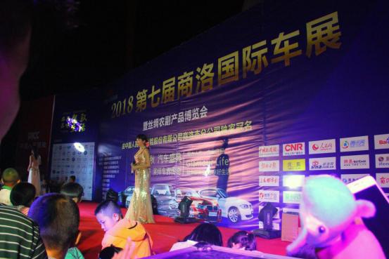 2018第七届商洛国际车展总结260.png